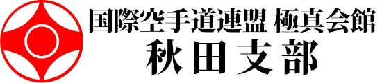 国際空手道連盟極真会館 秋田支部